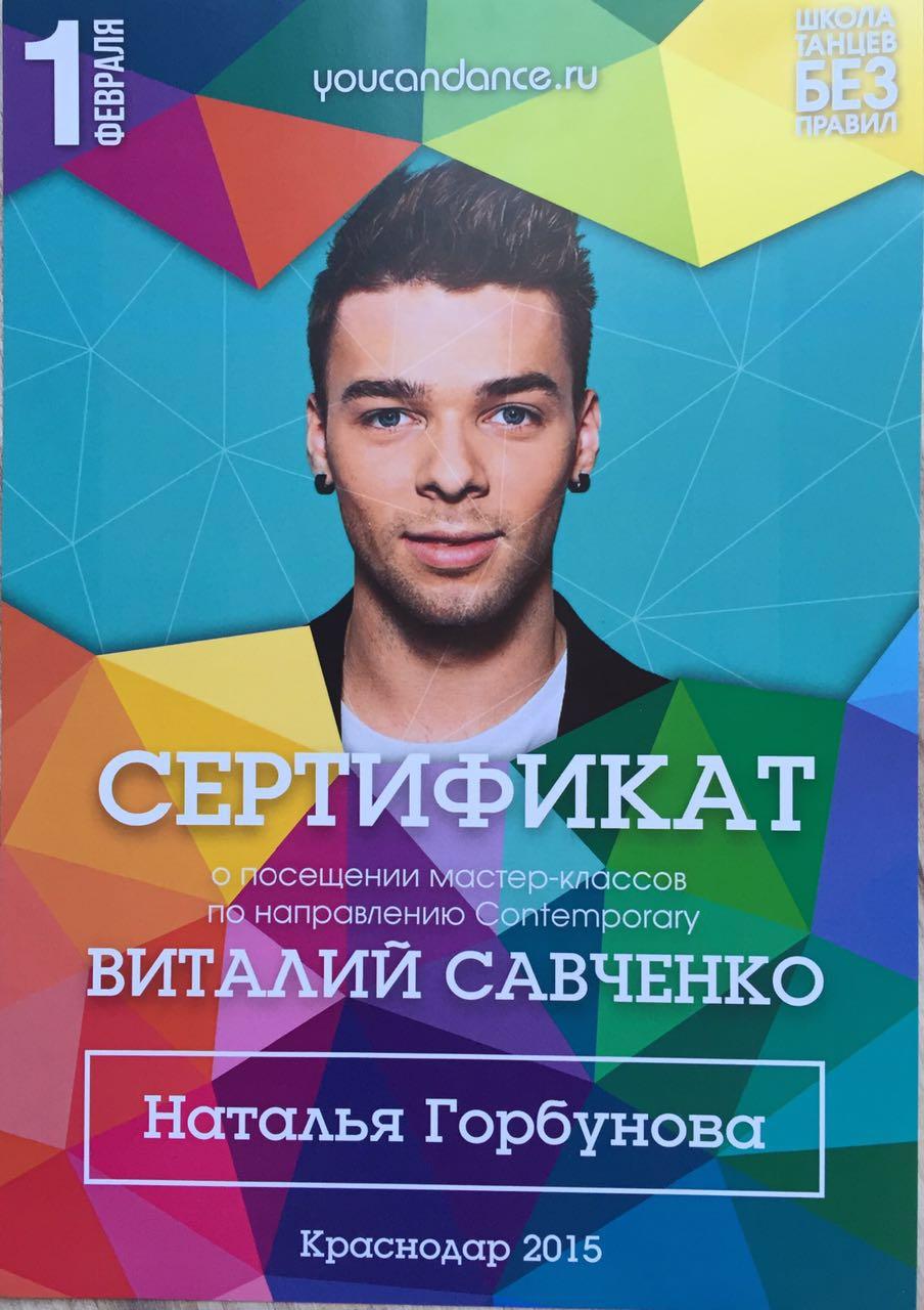 gorbonova_certificate1.jpeg