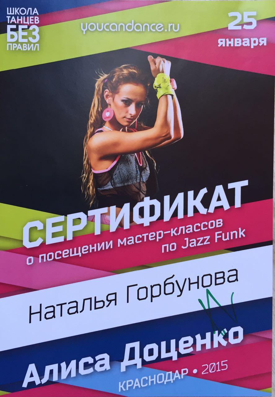 gorbonova_certificate4.jpeg