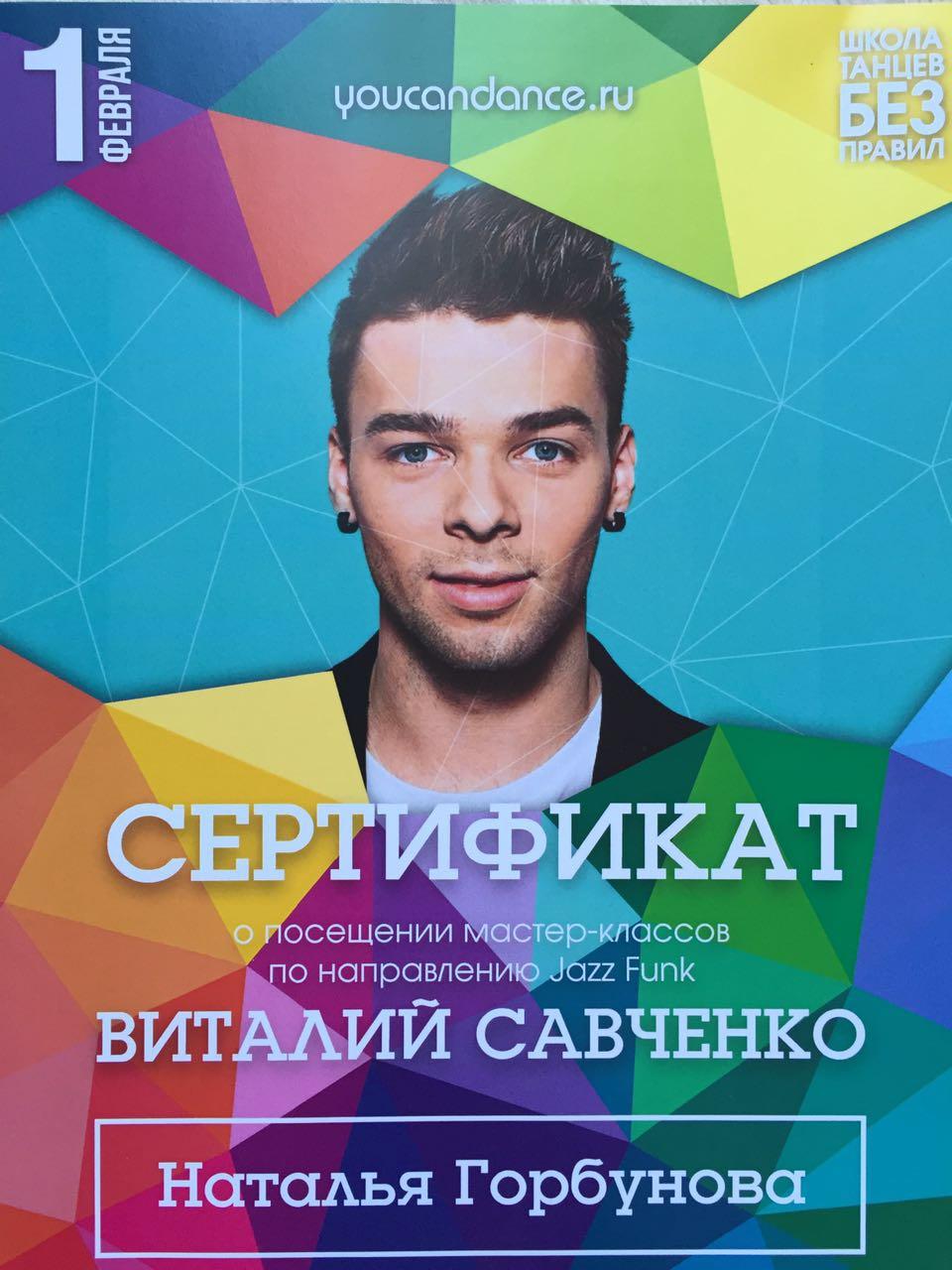 gorbonova_certificate5.jpeg