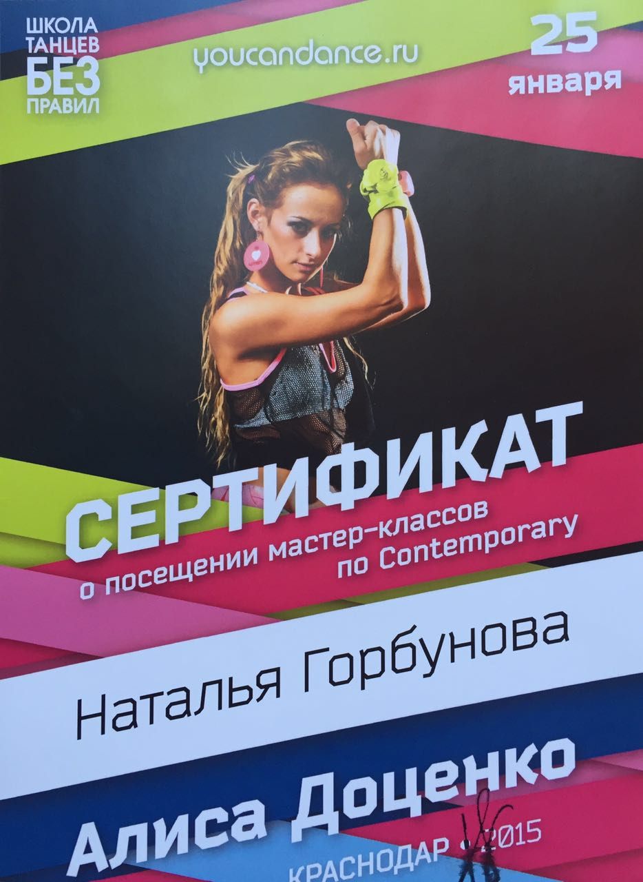 gorbonova_certificate7.jpeg
