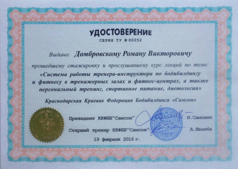 Sertifikat-Dombrovskij-R.V.-1.jpg