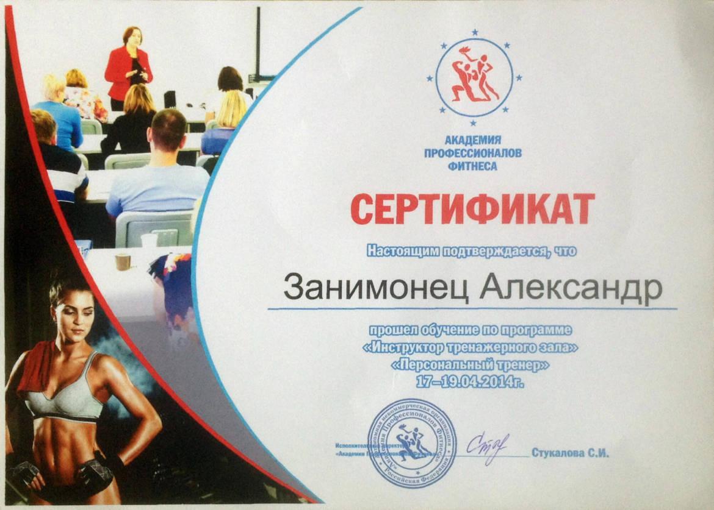 Zanimonets-A.A.-sertifikat-2014.jpg