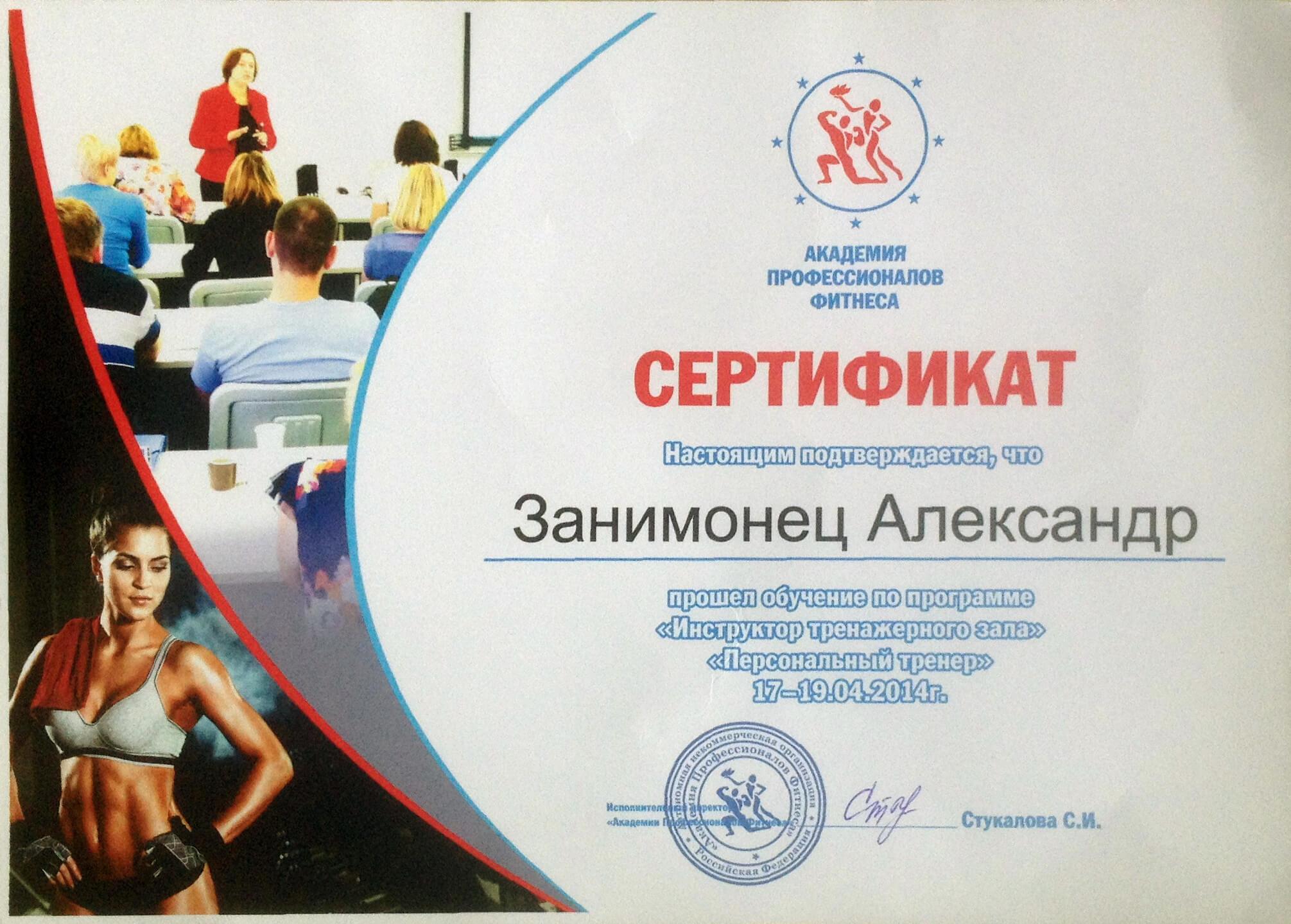 Заработная плата фитнес-инструктора в москве составляет в среднем 30 рублей, персональный тренер зарабатывает больше — от 60 тысяч.