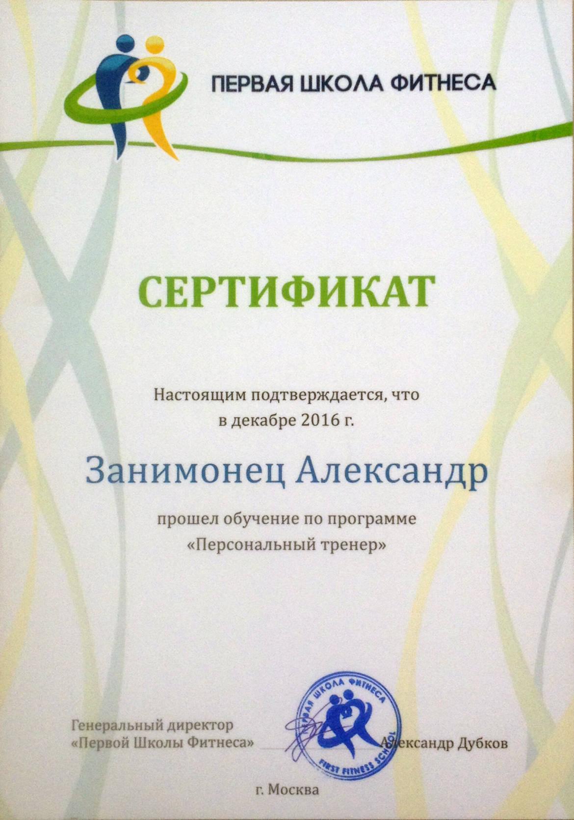 Zanimonets-A.A.-sertifikat-2016.jpg