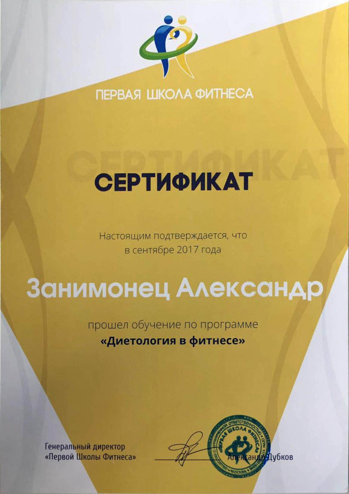 Zanimonets-A.A.-sertifikat-2017-2.jpg