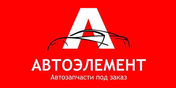 Logotip-AvtoElement-curv.jpg