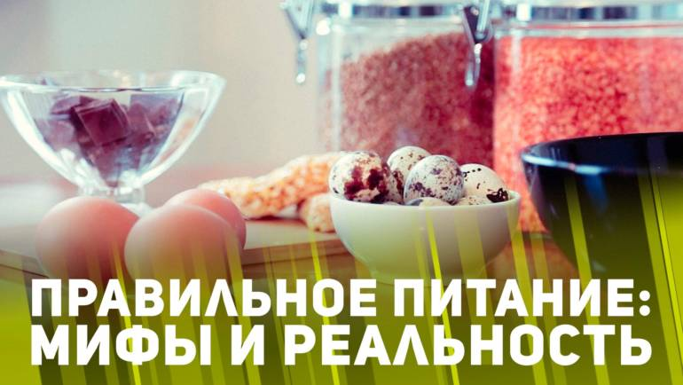 Правильное питание: мифы и реальность