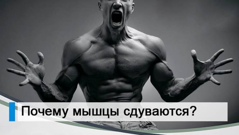 Почему мышцы сдуваются?