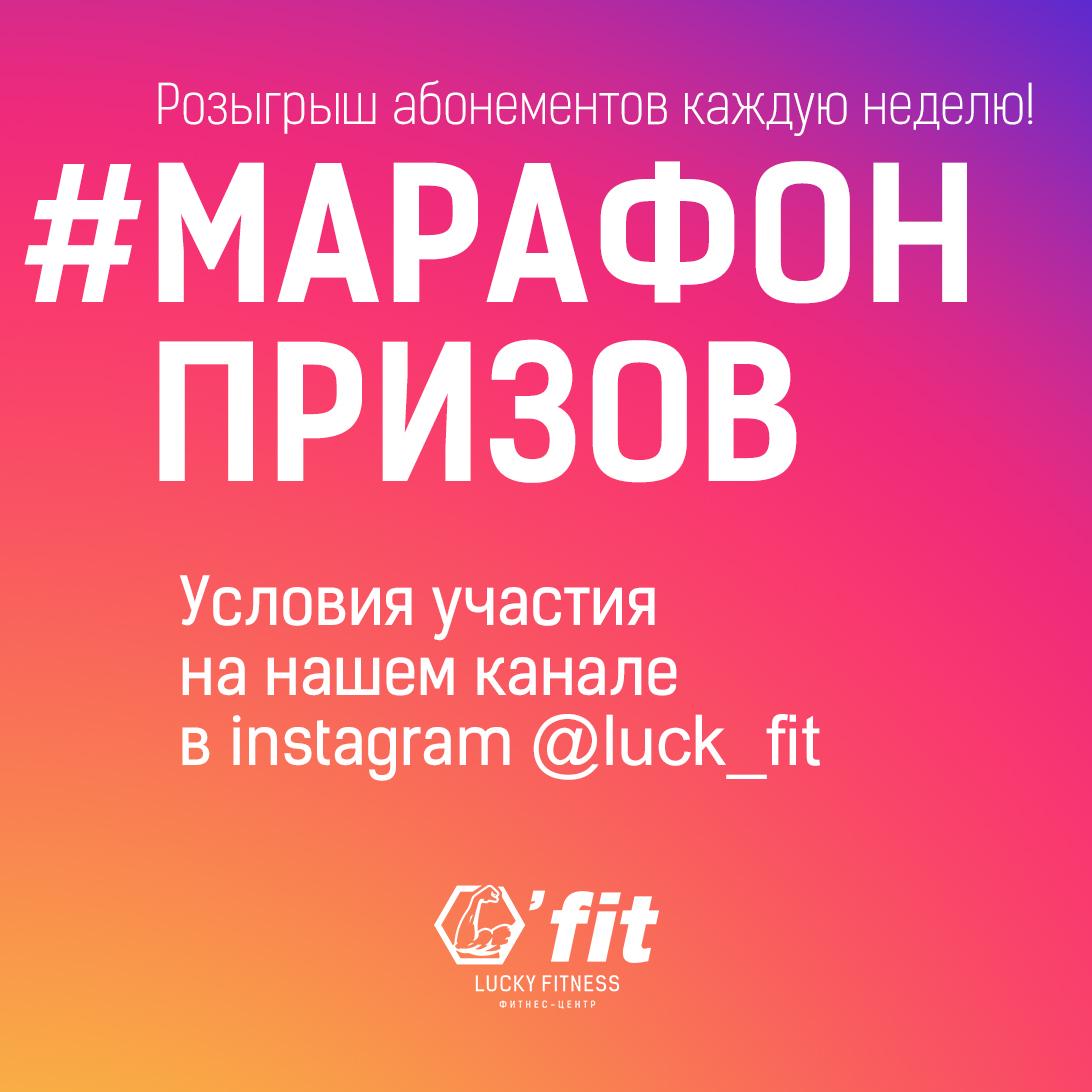 insta_marafon-prizov.jpg