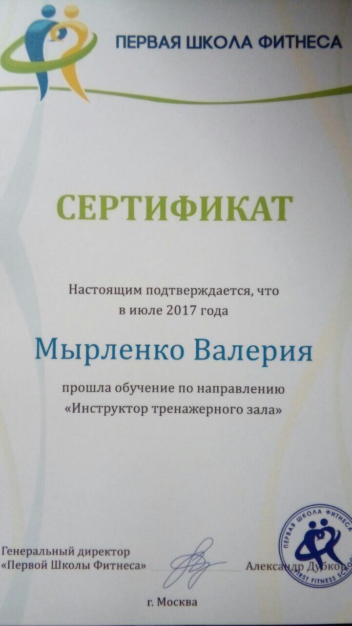 Sertifikat-Valeriya-Myrlenko.jpg