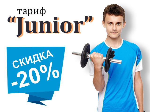 Dzhunior-20-protsentov.png